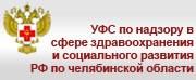 Территориальный орган Росздравнадзора по Челябинской